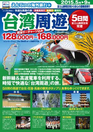 Taiwan201505_2