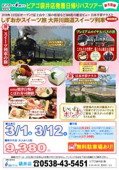 しずおかスイーツ旅 大井川鐵道スイーツ列車