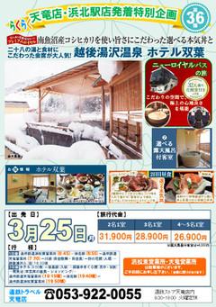 浜北・天竜店特別企画 越後湯沢温泉 ホテル双葉